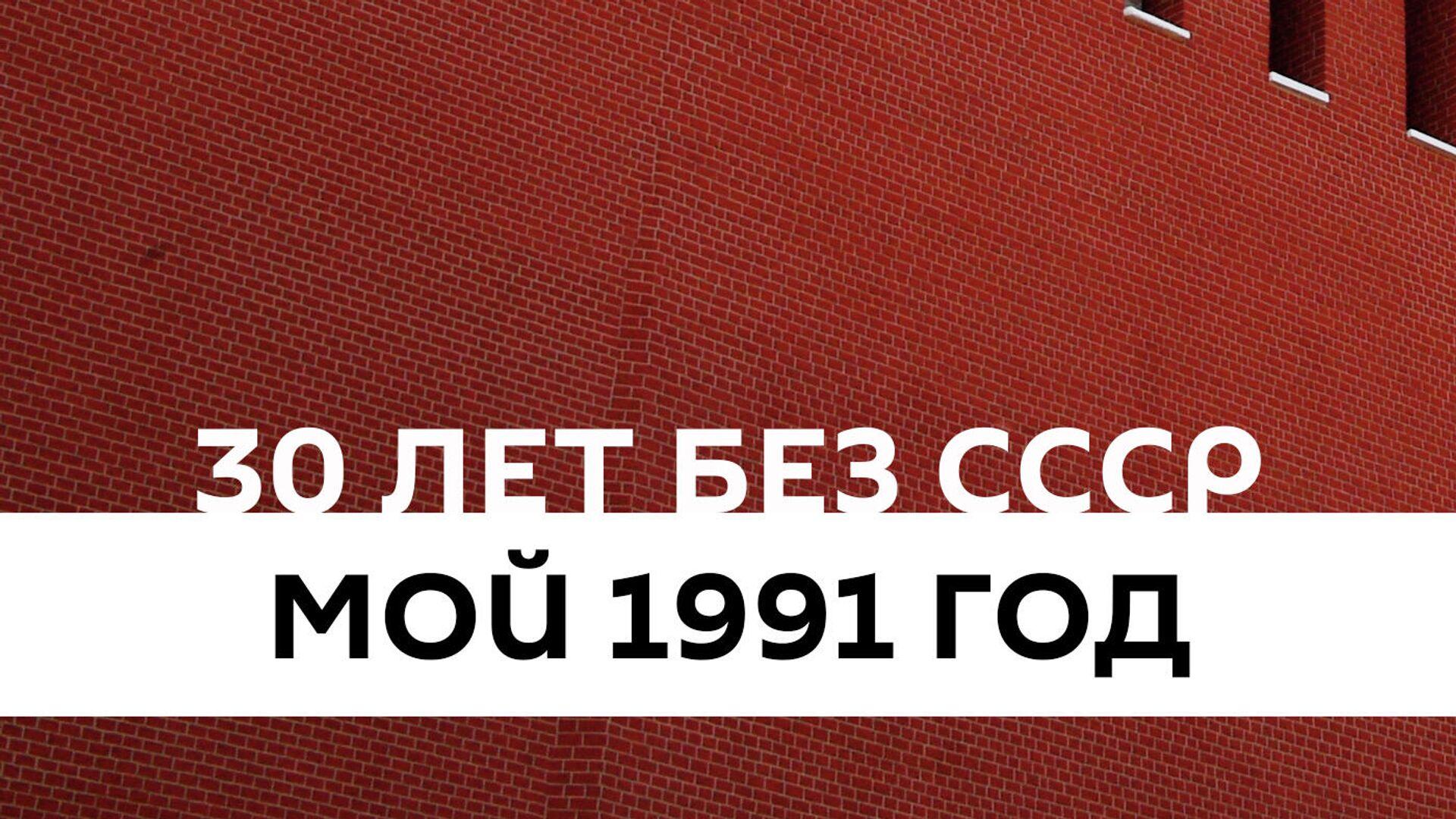 Радио Sputnik запустил новый подкаст 30 лет без СССР - РИА Новости, 1920, 17.03.2021