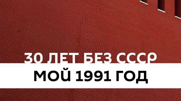 Радио Sputnik запустил новый подкаст 30 лет без СССР