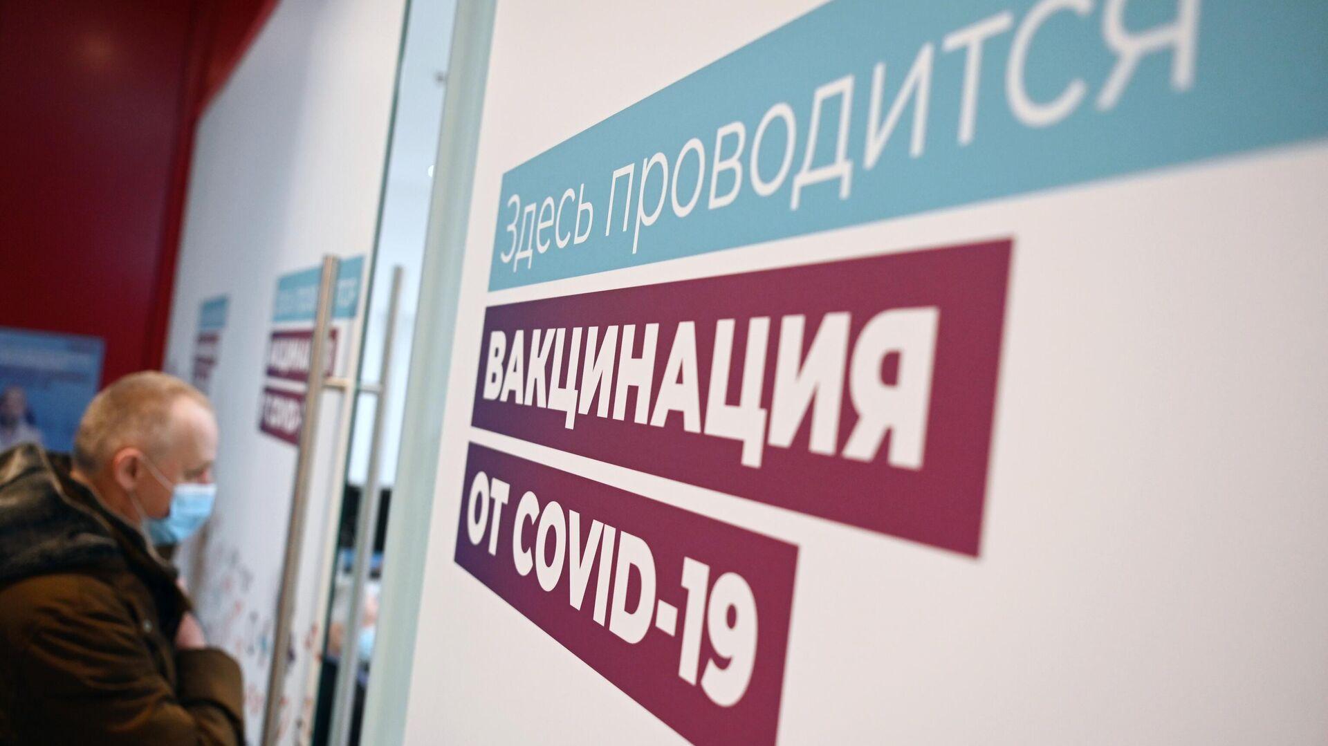 Вакцинация от COVID-19 в ТЦ Кунцево Плаза - РИА Новости, 1920, 18.03.2021