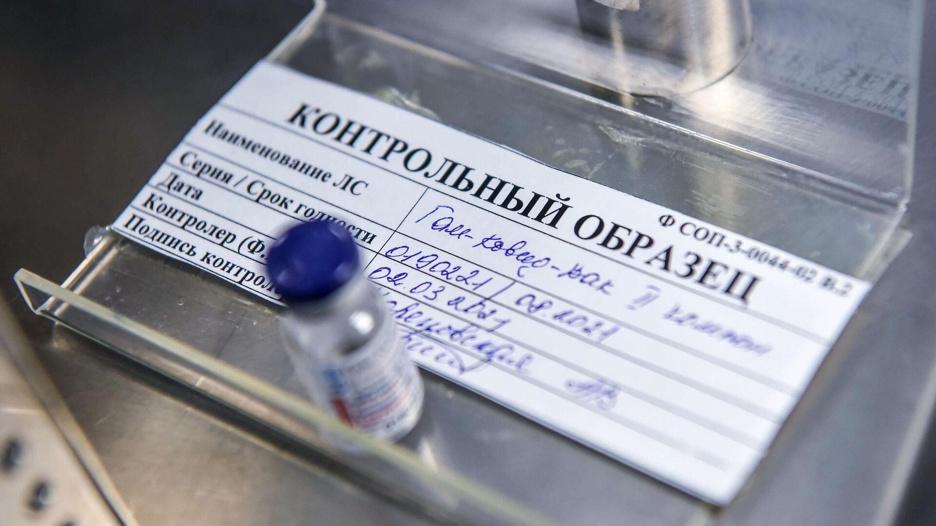 Производство вакцины Sputnik V - РИА Новости, 1920, 23.06.2021