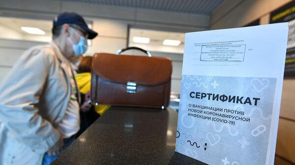 Пассажир получает сертификат международного образца о вакцинации от COVID-19 в аэропорту Домодедово