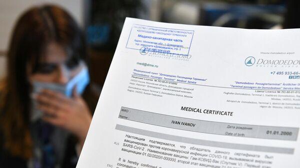 Сертификат международного образца о вакцинации от COVID-19