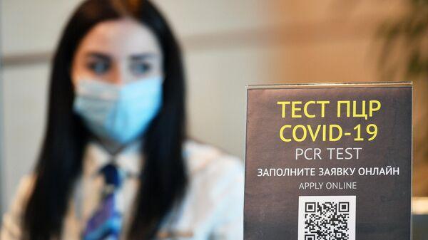 Медико-санитарная часть аэропорта Домодедово выдает пассажирам сертификаты международного образца о вакцинации от COVID-19