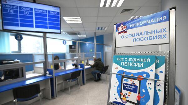 Информационный стенд Пенсионного фонда России