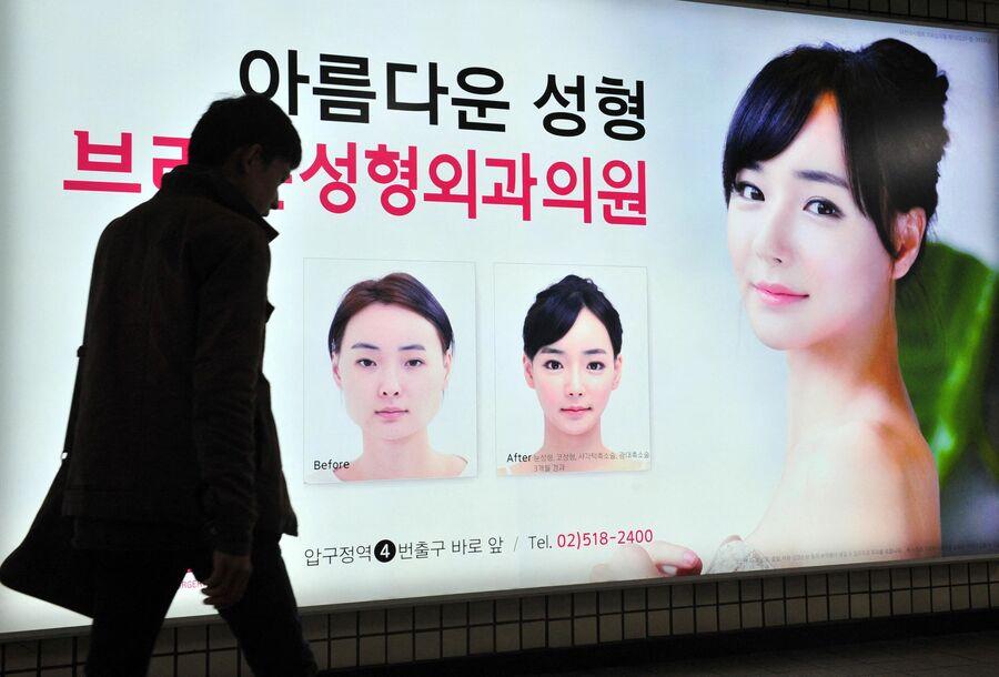 Реклама клиники пластической хирургии в Сеуле
