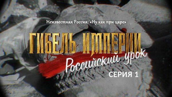 Гибель империи. Российский урок. Серия 1
