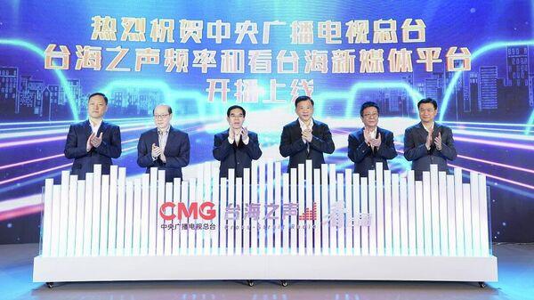 Открытие радиостанции Голос Тайваньского пролива