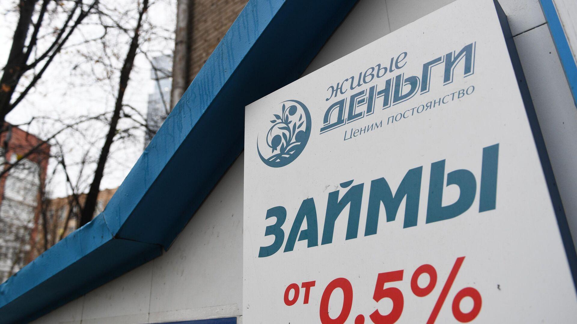 Вывеска о быстрых займах на улице Москвы - РИА Новости, 1920, 06.04.2021