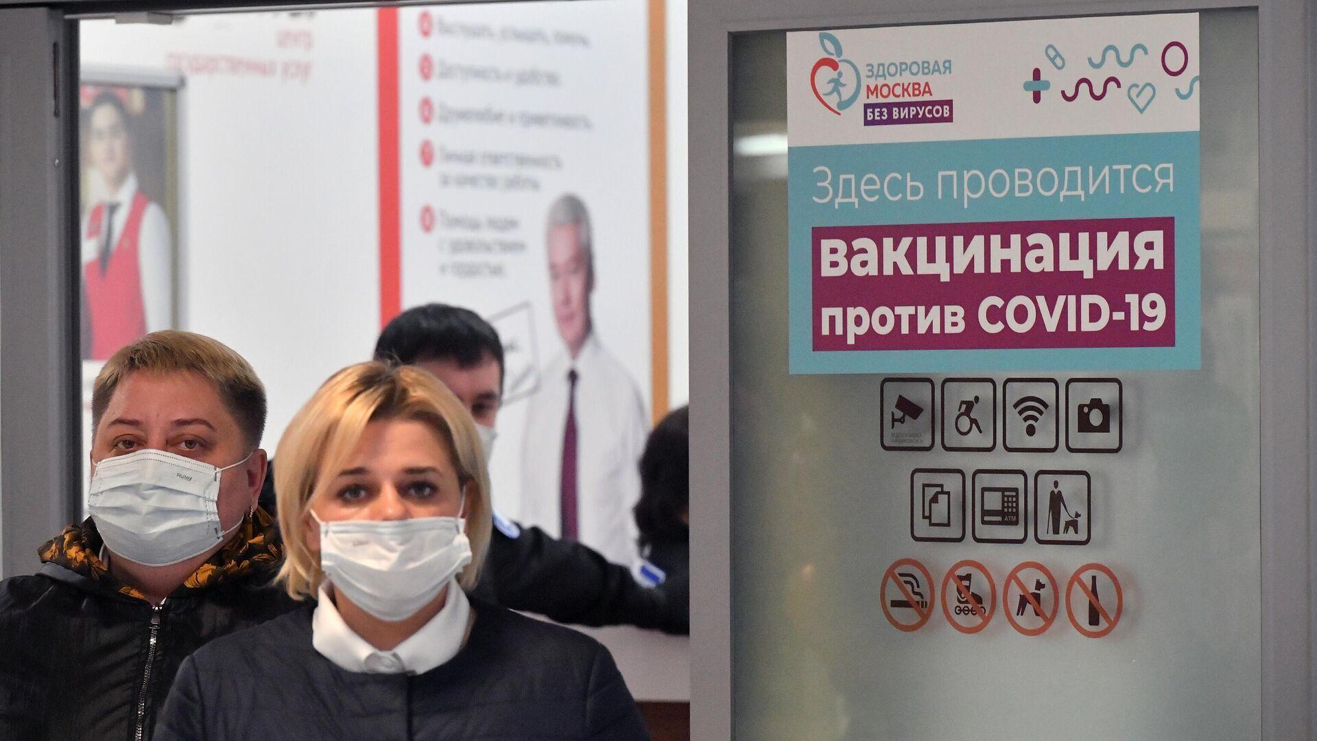Информация о вакцинации от COVID-19, которая проводится в центре госуслуг Мои документы - РИА Новости, 1920, 21.04.2021