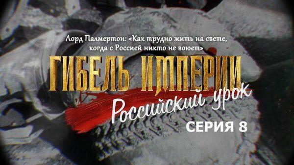 Гибель империи. Российский урок. Серия 8
