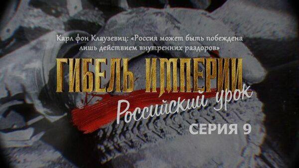 Гибель империи. Российский урок. Серия 9