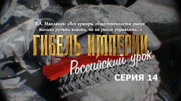 Гибель империи. Российский урок. Серия 14