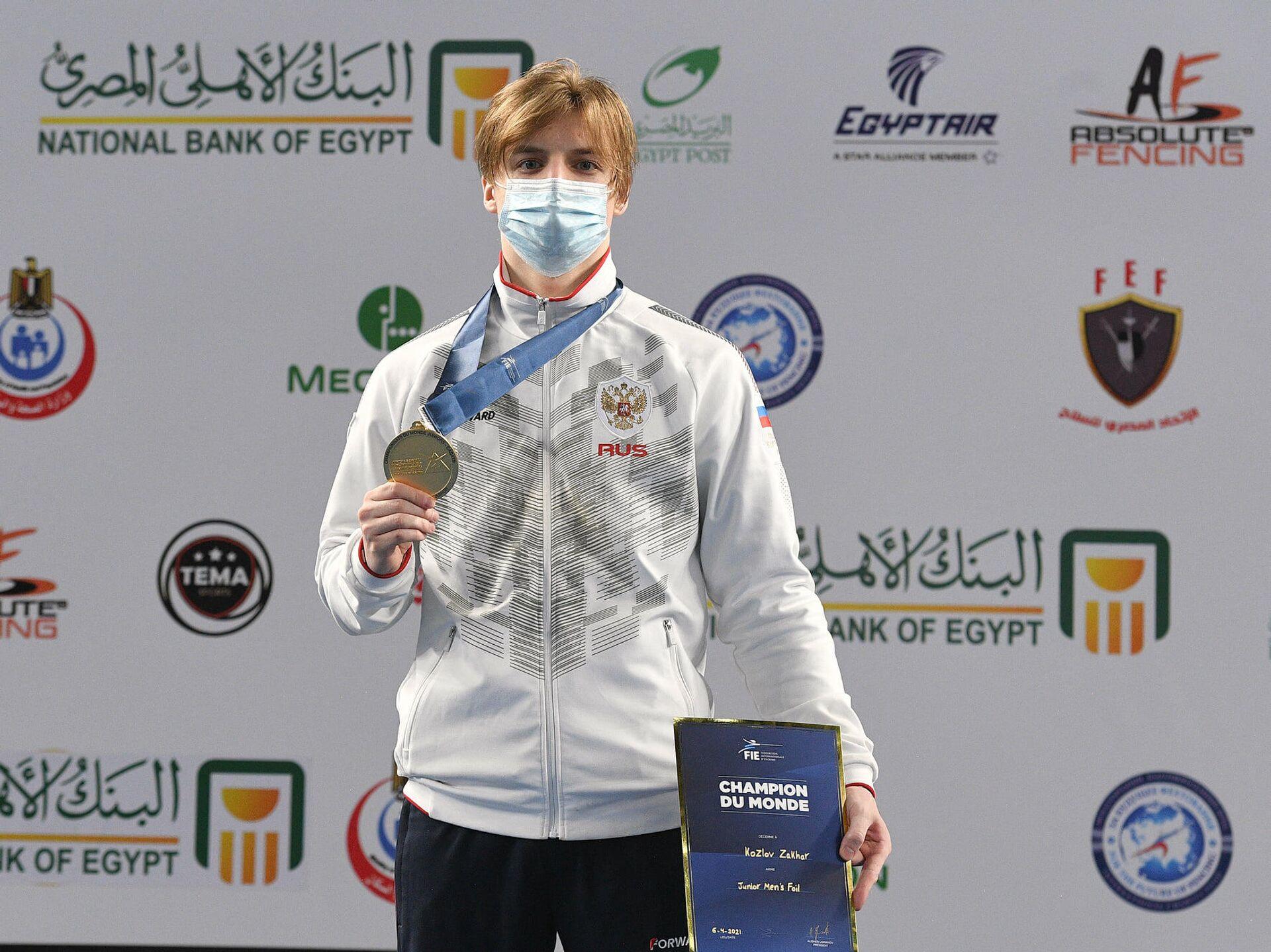 Захар Козлов – чемпион мира среди юниоров 2021 года по фехтованию на рапирах - РИА Новости, 1920, 12.04.2021