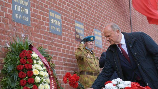 Возложение цветов к месту захоронения Ю. Гагарина у Кремлевской стены