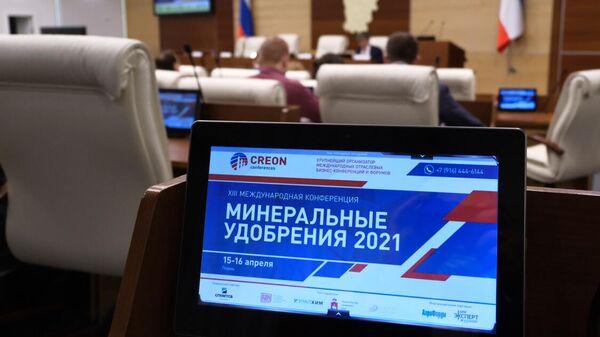 На пленарном заседании Международной конференции Минеральные удобрения в Перми