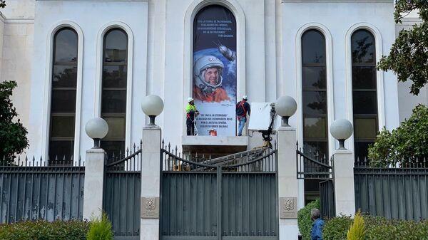 Портрет Гагарина на фасаде посольства РФ в Испании