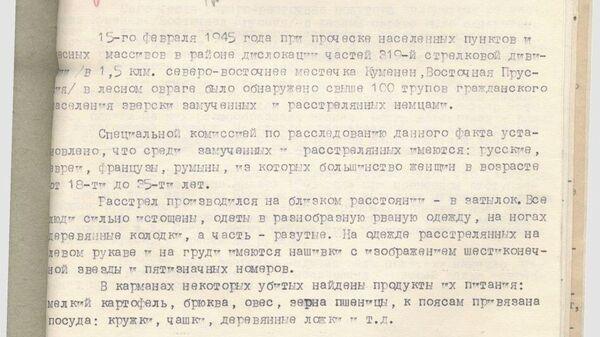 1728861421 0:374:947:907 600x0 80 0 0 79b588dc08304b472f18116220bea3af - ФСБ рассказала, как гитлеровцы убивали людей в Восточной Пруссии