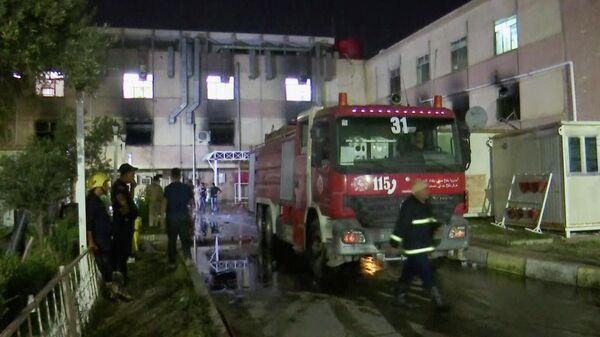 Пожар в больнице в Багдаде (Ирак), где погибло 28 человек