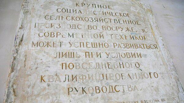 Исторические надписи 50-х годов, найденные на стенах павильона Народное образование на ВДНХ