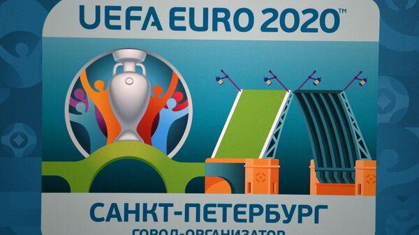 Официальный логотип  Санкт-Петербурга как одного из организаторов чемпионата Европы по футболу