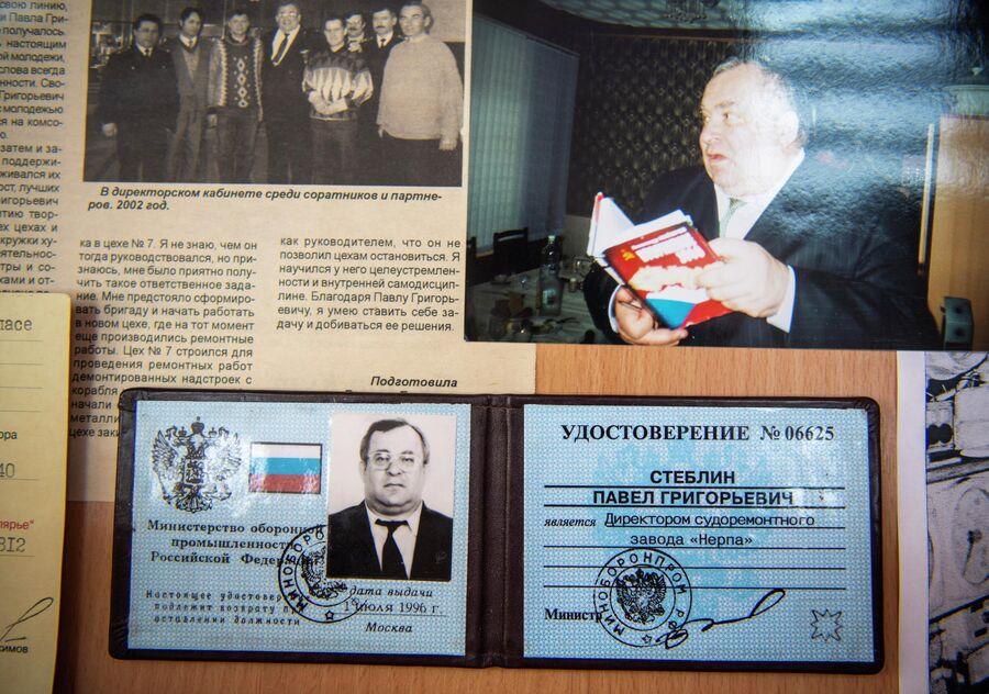 Удостоверение директора ''Нерпы'' Павла Стеблина хранится в заводском музее
