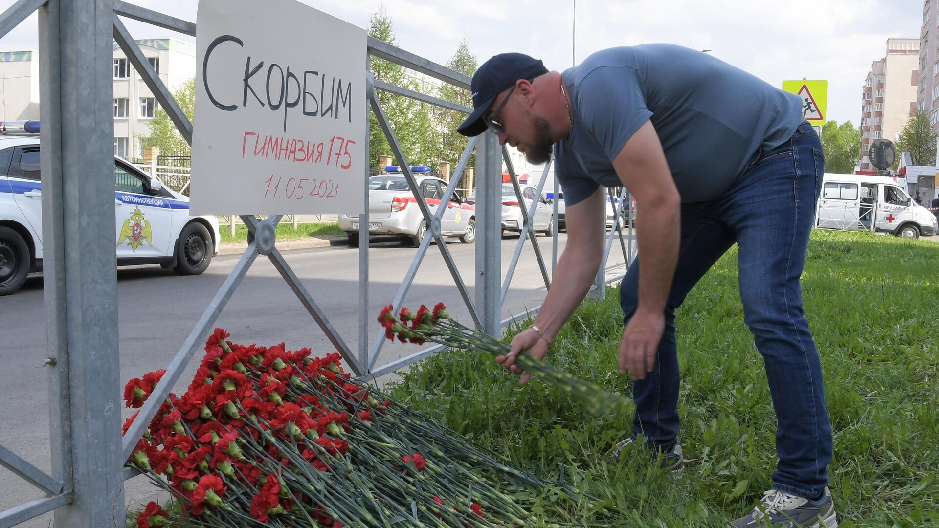 Цветы у школы в Казани, где произошла стрельба - РИА Новости, 1920, 11.05.2021