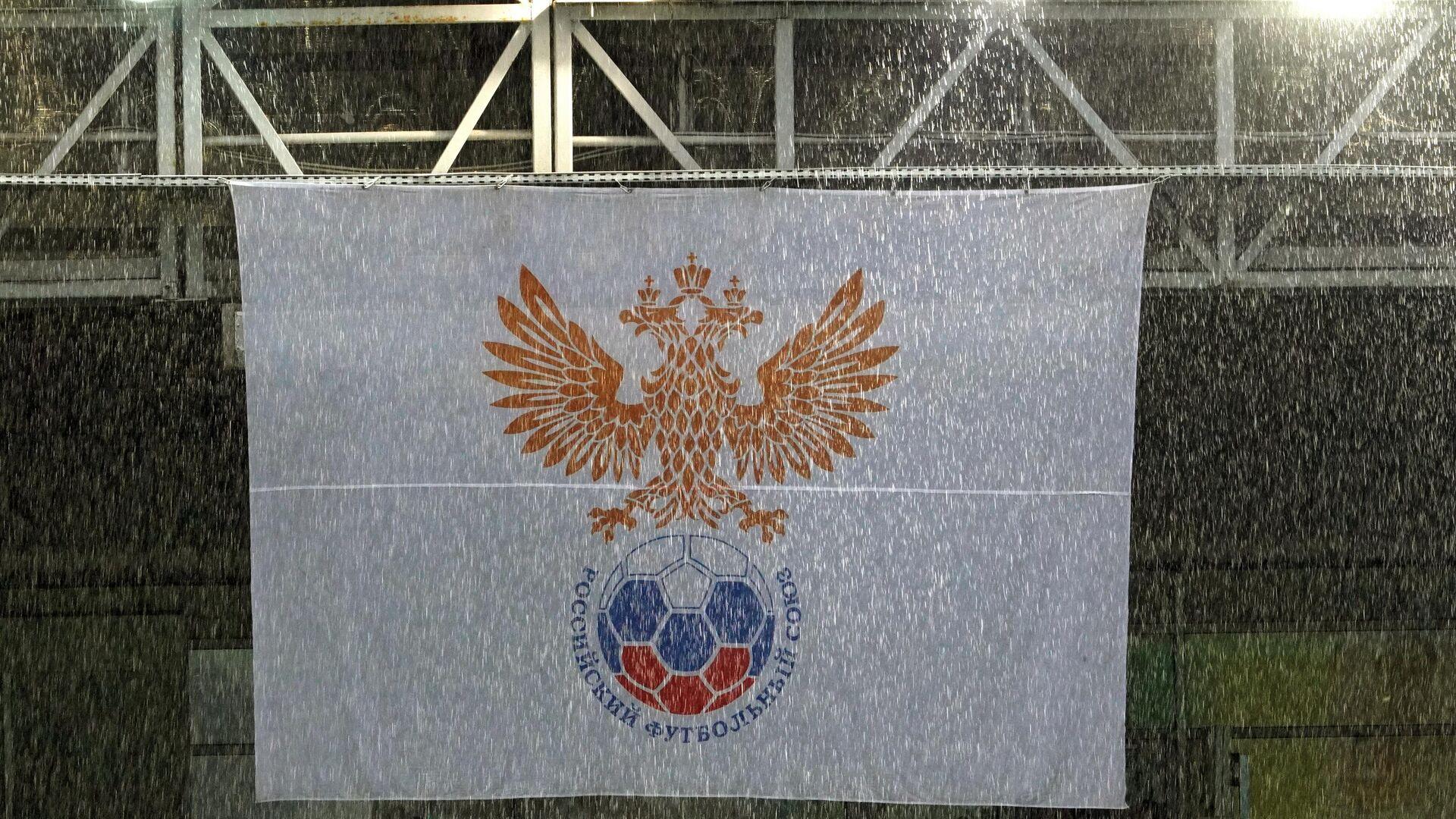 Логотип РФС - РИА Новости, 1920, 16.07.2021