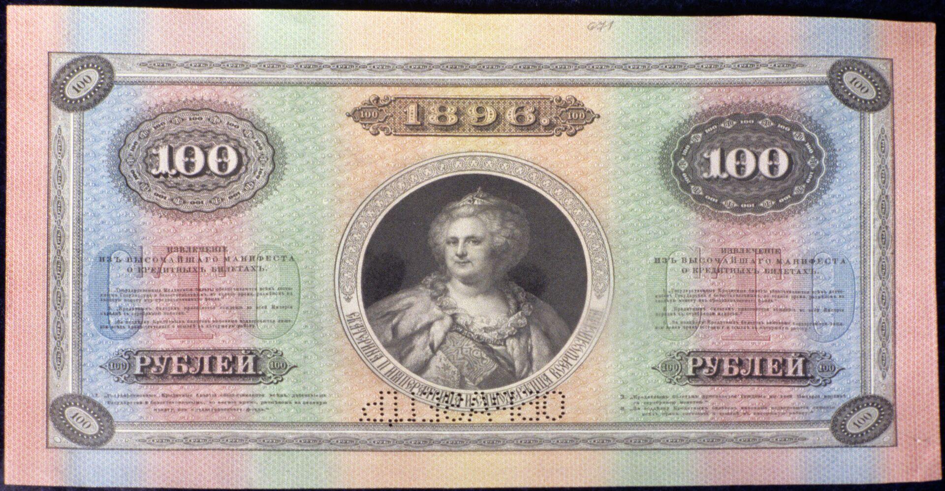 Государственный кредитный билет 1896 г. с портретом Екатерины II - РИА Новости, 1920, 16.05.2021