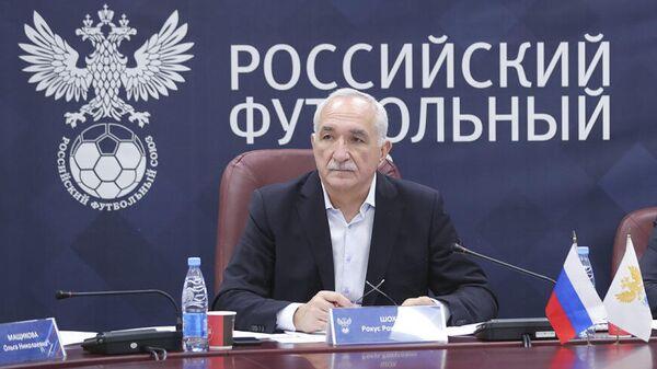 Советник президента Российского футбольного союза и член исполкома РФС Рохус Шох
