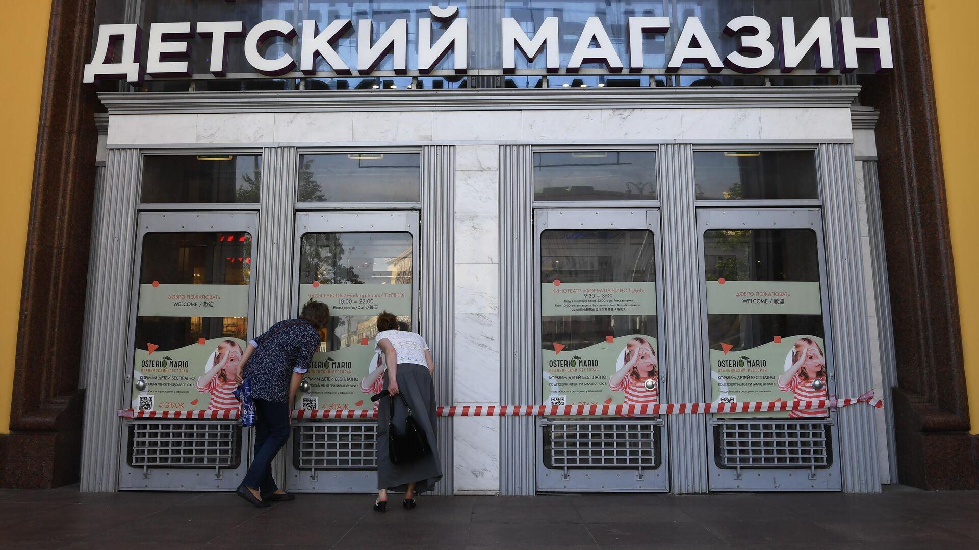 Люди у здания Центрального детского магазина в Москве, закрытого за нарушение профилактических мер - РИА Новости, 1920, 19.05.2021