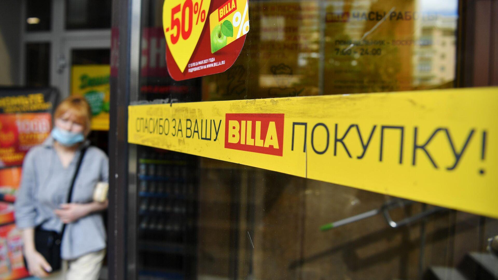 Покупательница выходит из одного из супермаркетов Billa в Москве - РИА Новости, 1920, 19.05.2021