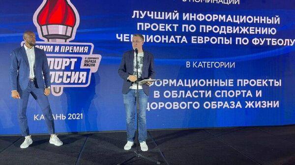 Вручение премии Спорт и Россия