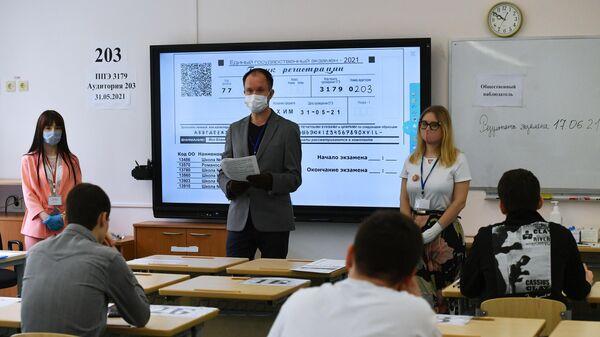 Единый государственный экзамен в Москве