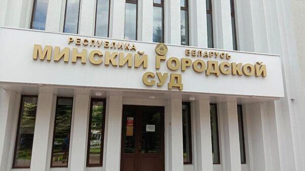 Здание Минского городского суда, где проходит заседание суда по делу россиянки Софии Сапеги