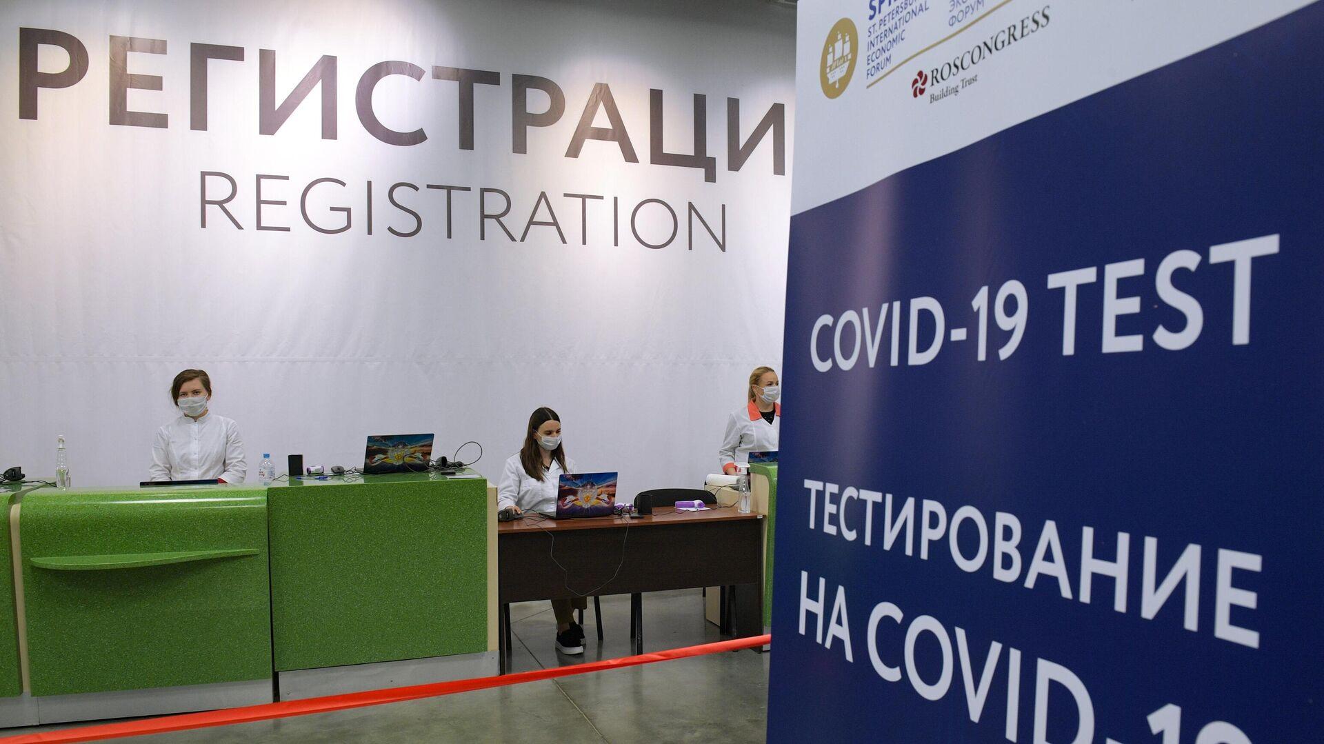 Стойка регистрации пункта тестирования на коронавирус персонала и участников Петербургского международного экономического форума 2021 - РИА Новости, 1920, 05.06.2021