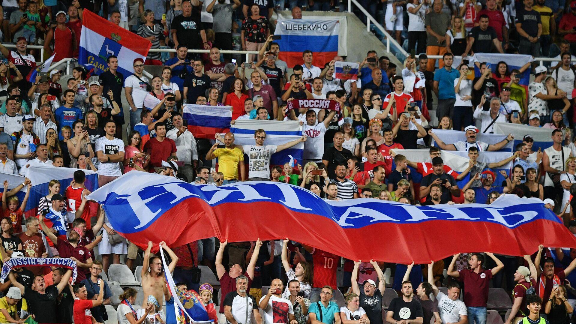 Болельщики сборной России по футболу - РИА Новости, 1920, 02.06.2021