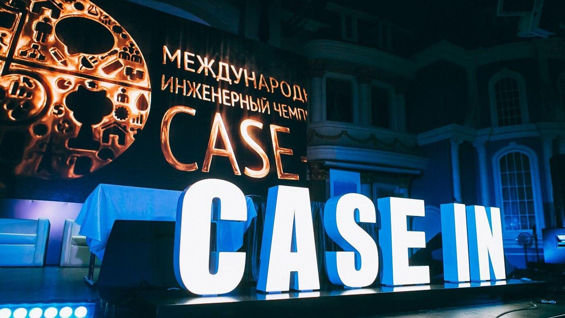 Международный инженерный чемпионат CASE-IN - РИА Новости, 1920, 02.06.2021