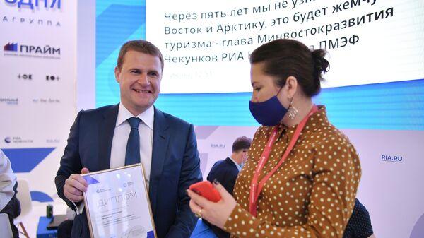 Министр по развитию Дальнего Востока и Арктики Алексей Чекунков выпустил новость на сайт ria.ru на стенде МИА Россия сегодня на Петербургском международном экономическом форуме - 2021