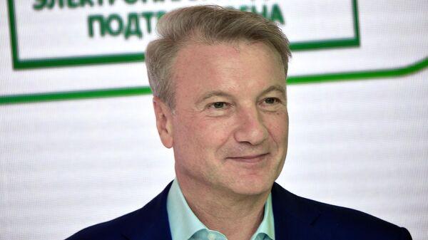 Президент, председатель правления Сбербанка Герман Греф на церемонии подписания документов в рамках Петербургского международного экономического форума - 2021