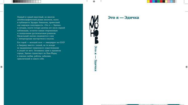 Это я – Эдичка – культовый роман Лимонова сорок лет спустя
