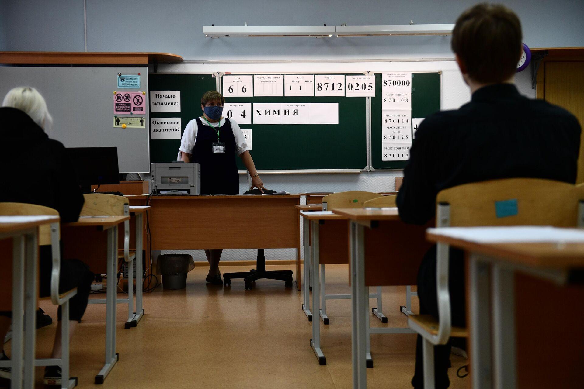 Преподаватель в классе перед началом единого государственного экзамена по химии в школе №200 в Екатеринбурге - ПРОФИ Новости, 1920, 10.06.2021
