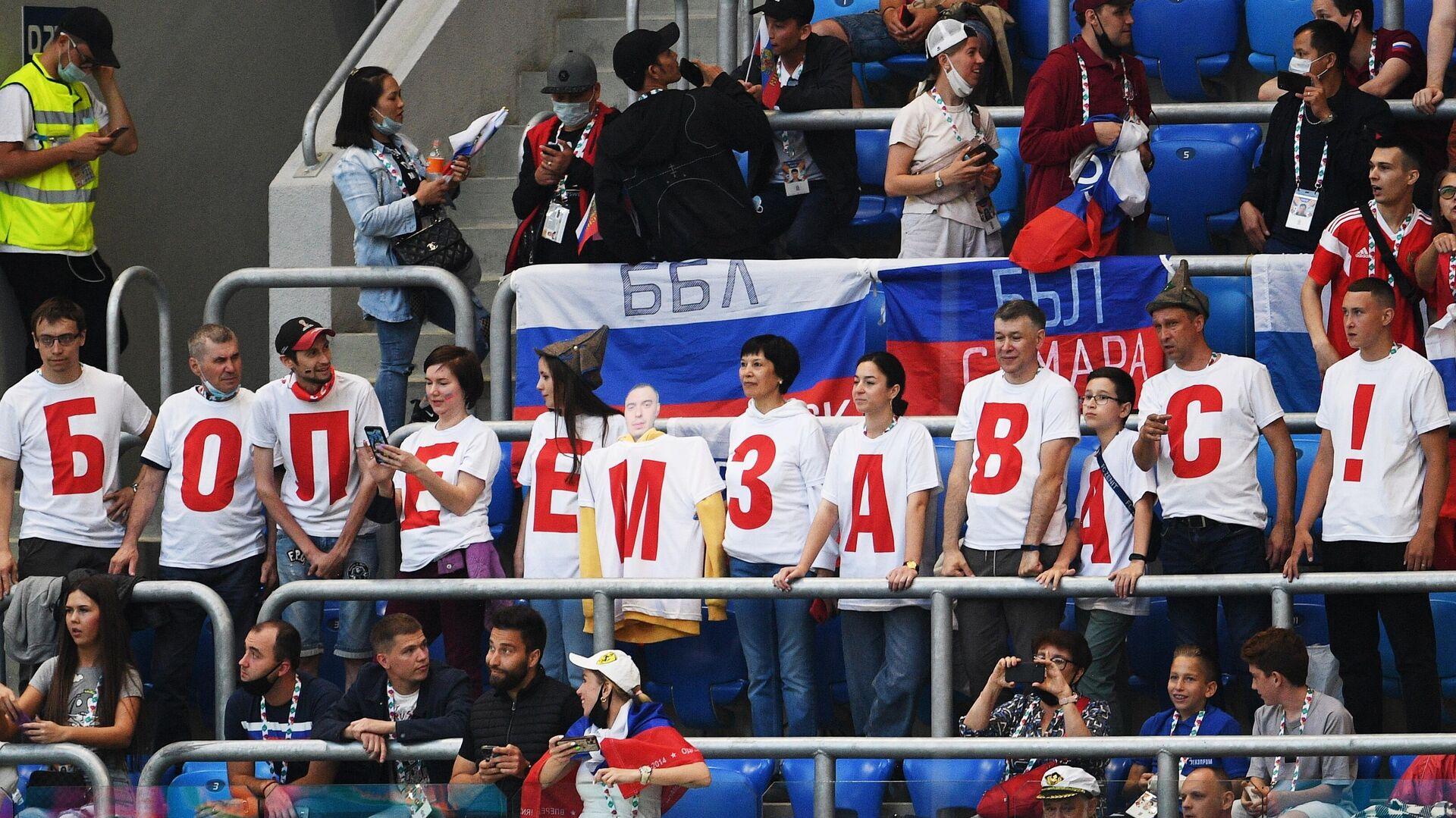 Болельщики сборной России - РИА Новости, 1920, 13.06.2021