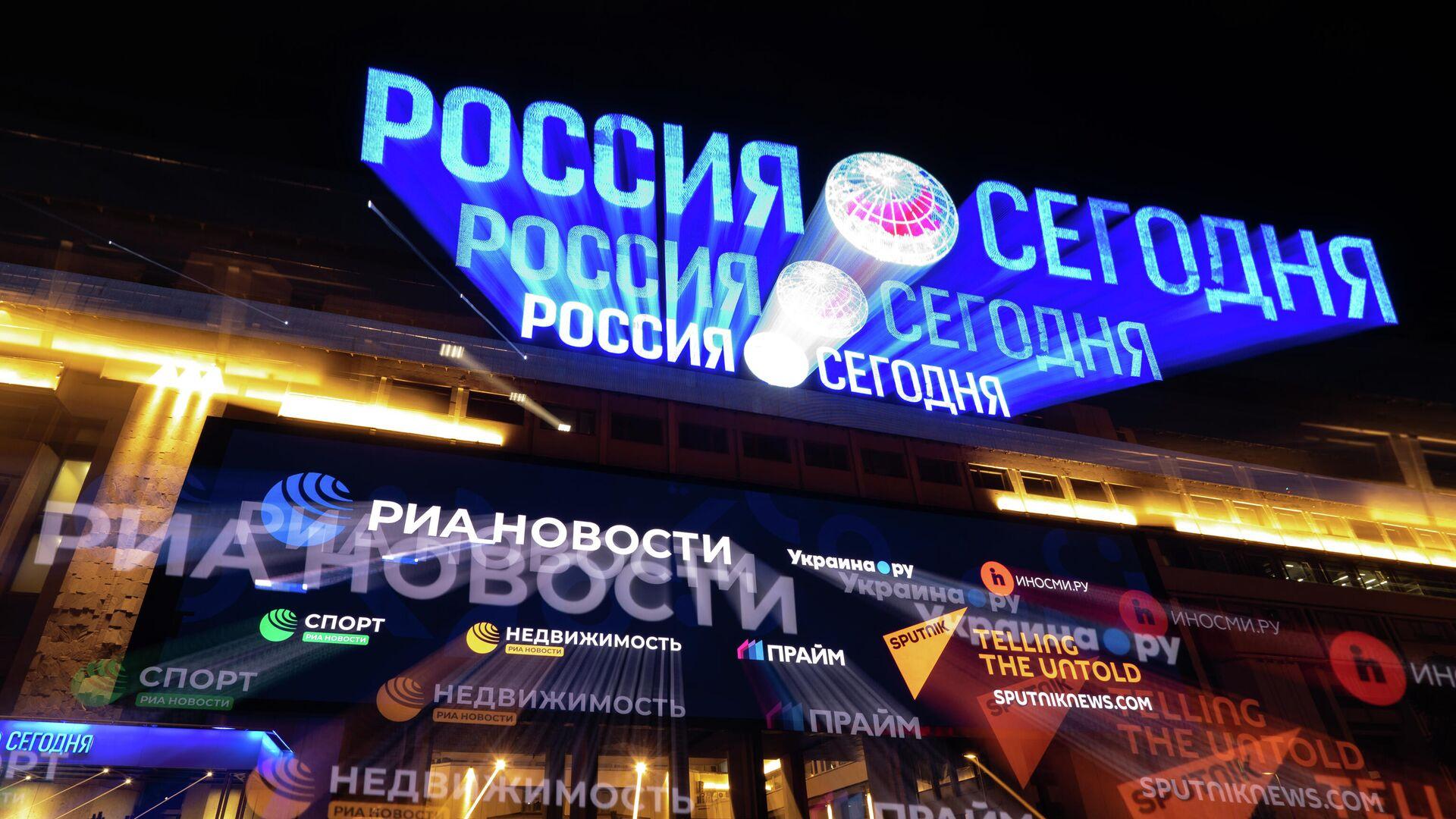 Здание международного информационного агентства Россия сегодня на Зубовском бульваре в Москве - РИА Новости, 1920, 23.06.2021