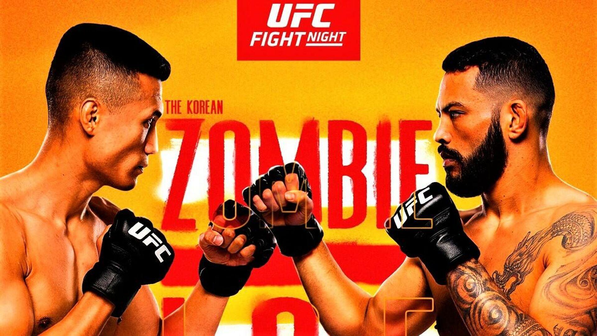Постер UFC - РИА Новости, 1920, 20.06.2021