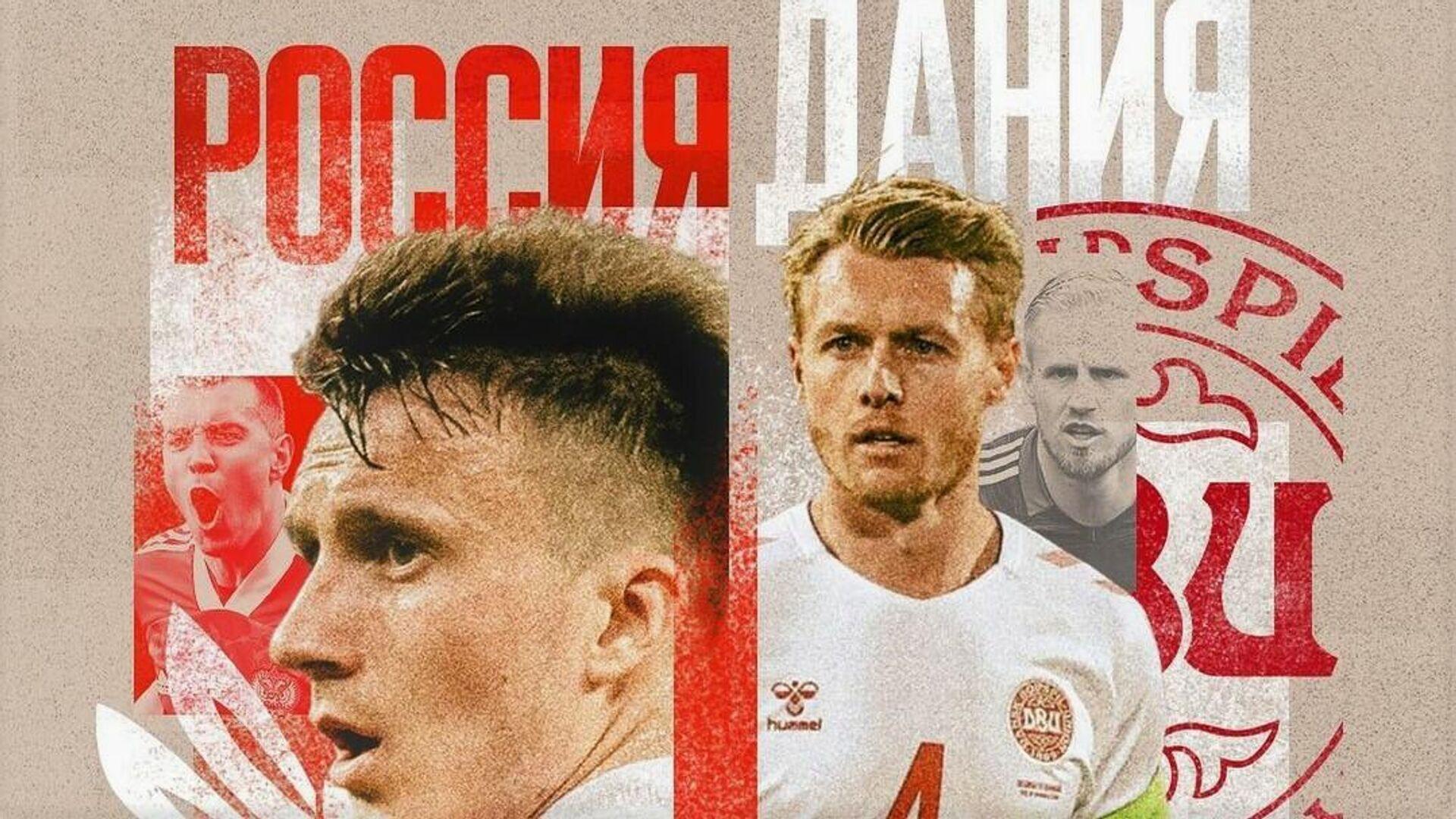 Россия против Дании на ЕВРО-2020 - РИА Новости, 1920, 21.06.2021