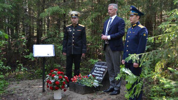 Памятник погибшему во время Великой Отечественной войны советскому летчику Валентину Голубеву установили в Финляндии