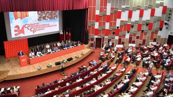 Участники ХVIII Съезда КПРФ в Московской области