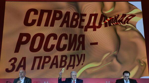 Съезд партии Справедливая Россия - За правду