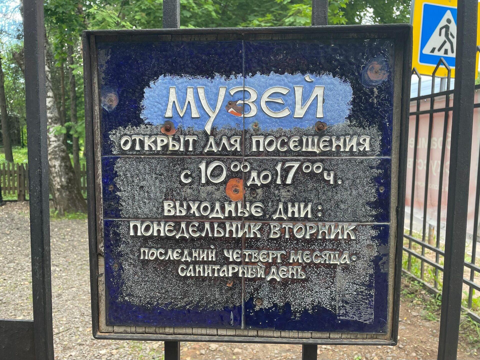 Усадьба Абрамцево - РИА Новости, 1920, 02.07.2021