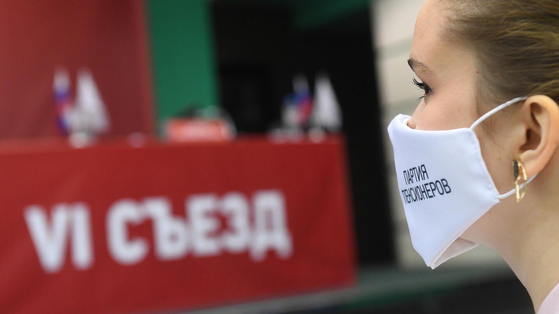 VI съезд партии Российская партия пенсионеров за социальную справедливость - РИА Новости, 1920, 17.07.2021